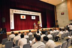 遊佐組の創業100周年を祝った記念式典