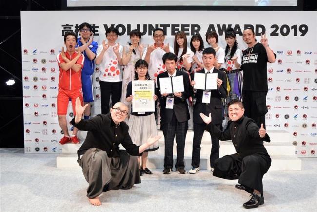 士幌高生徒がボランティアアワードで審査員特別賞 士幌