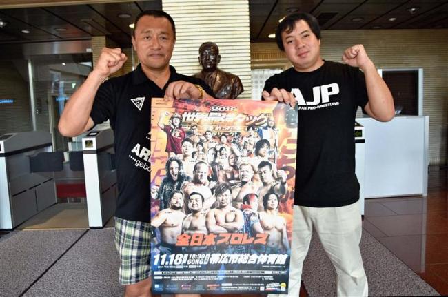 全日本プロレス、19年ぶりに「最強タッグ」帯広で開催