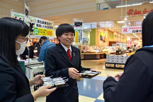 希少大豆の豆腐を帯農生徒が試食販売 フクハラで好評