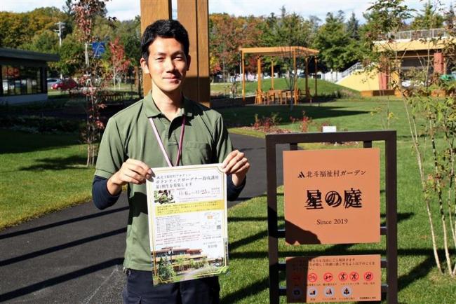 北斗福祉村ガーデン星の庭 ボランティアガーデナーの第1期生募集