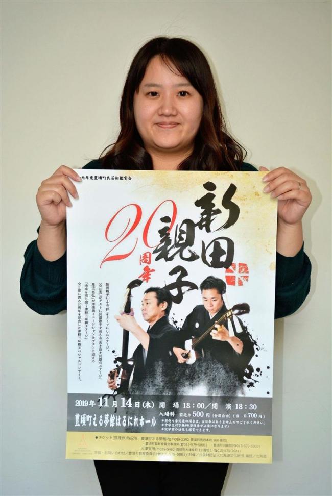 14日に新田親子20周年記念コンサート 豊頃