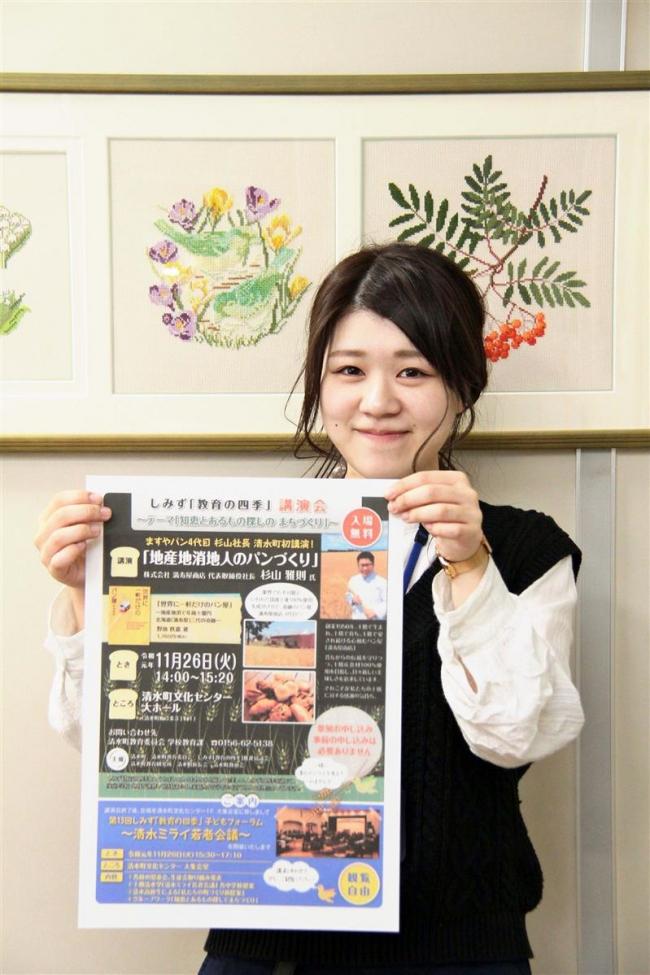 26日に満寿屋の杉山社長講演会 清水