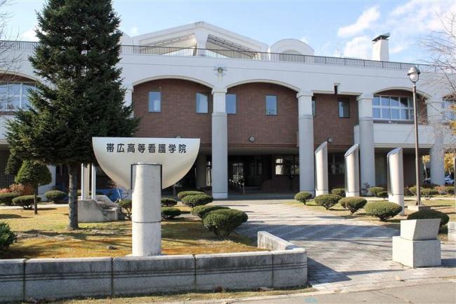 十勝の総意で生まれた学校 帯広高等看護学院が開学50周年 あす記念式典