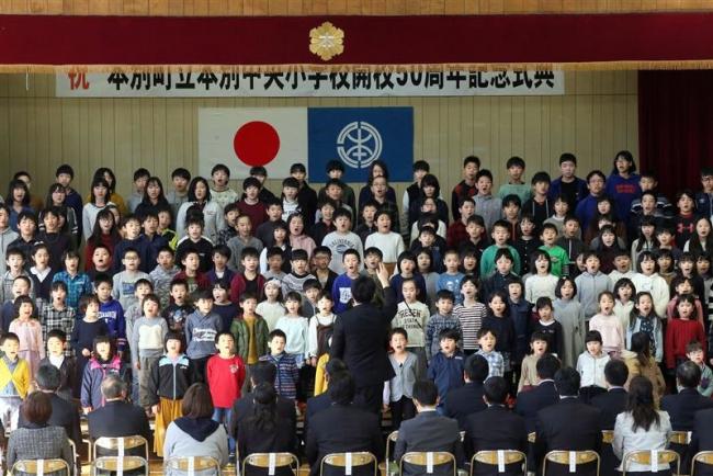 本別中央小で開校50周年祝う