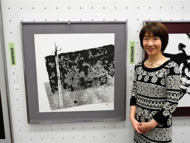 藤田さん、藤本さん特別賞 前衛書道の宇野雪村展