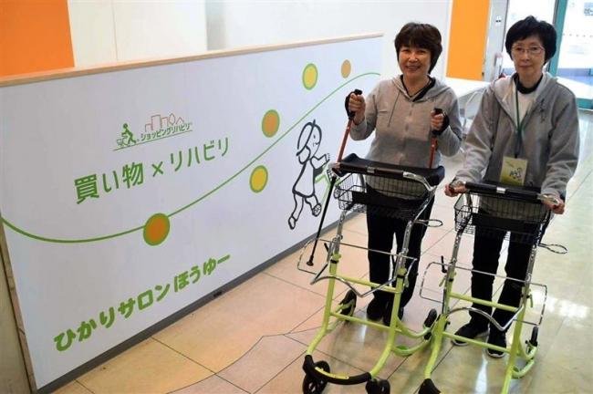 買い物ついでに介護予防も 「鳳悠」が長崎屋帯広店に福祉事業所を開設