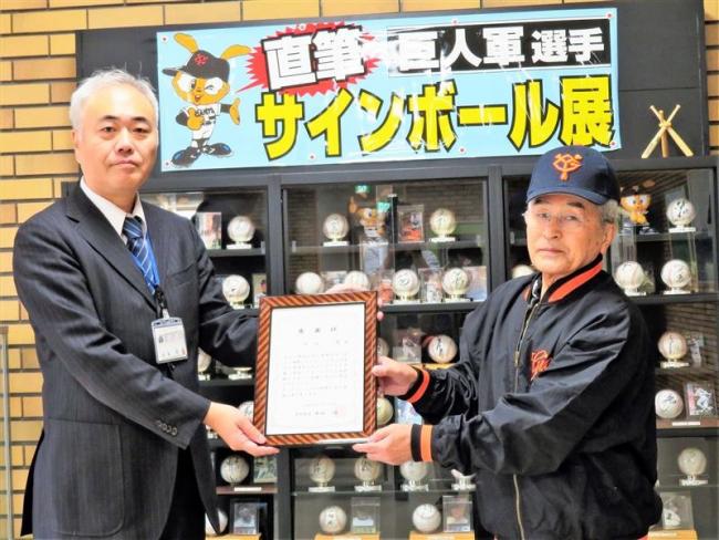 巨人軍選手のサインボール寄贈 札幌さらべつ会の河辺さん