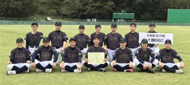 十勝BBCは予選敗退 全国中学生都道府県対抗野球大会