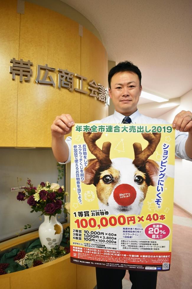 全市連合売り出し、30日からスタート 1等は10万円