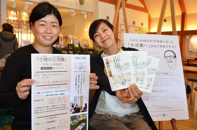 太田寛一ら偉人の折り本「士幌の三羽鴉」完成 8日に発売記念イベント