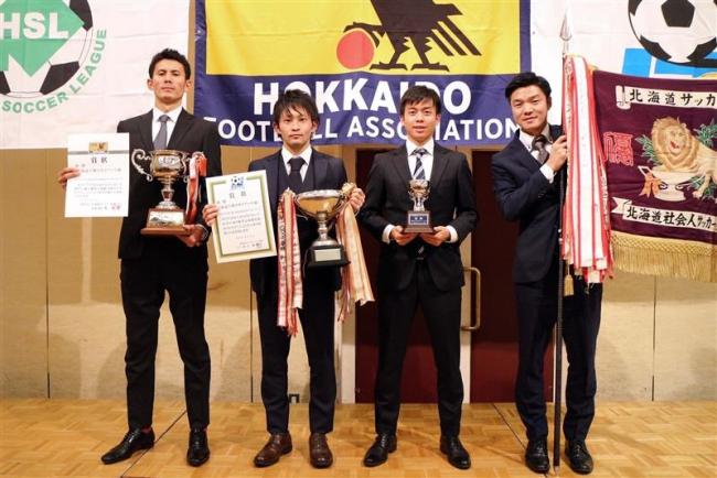 スカイアース松尾主将2年連続MVP 道サッカーリーグ表彰式
