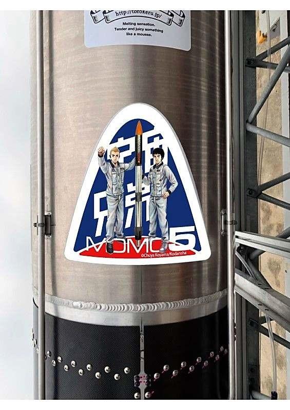 大樹 ISTの宇宙兄弟コラボCFが目標額達成