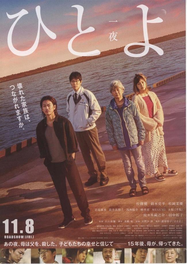 桑原裕子さん原作の映画「ひとよ」が公開中 帯広は12日まで