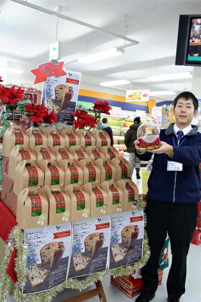 敷島製パンと帯畜大 共同研究のパン「パネトーネ」の販売開始