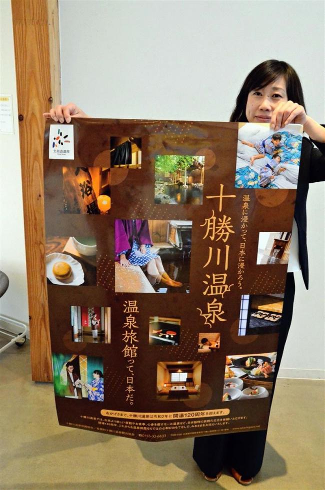 新ポスターで十勝川温泉の魅力発信 音更