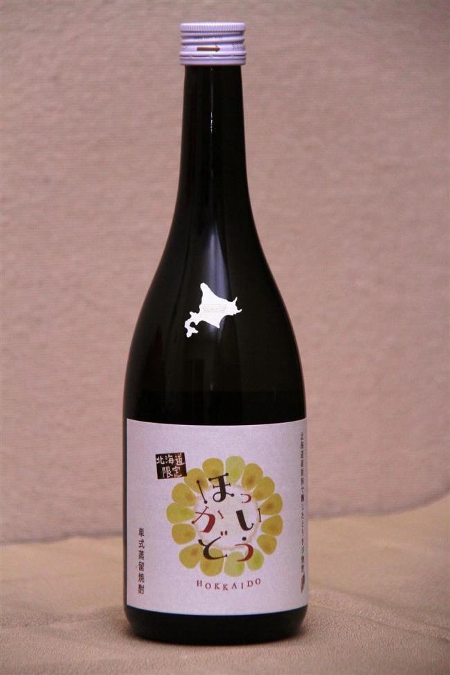さほろ酒造「とうきび焼酎」発売 新得