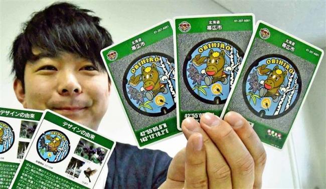 帯広のマンホールカードは「リッキー」 14日から配布