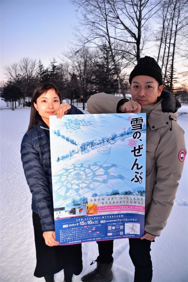 スノーアートで冬の観光盛り上げ 来月、中札内でイベント