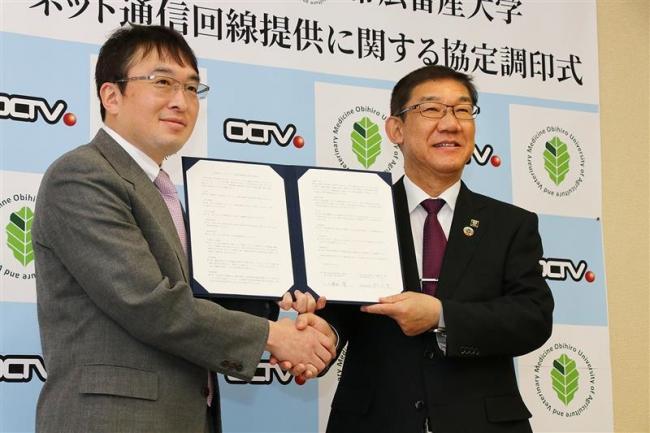 災害時のインターネットに関する協定を締結 帯広畜産大とOCTV