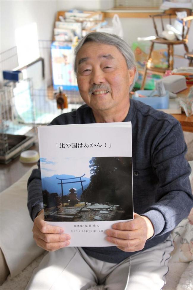 畜大名誉教授の福井さんが「此の国はあかん!」を自費出版 「もっと心の豊かさを」