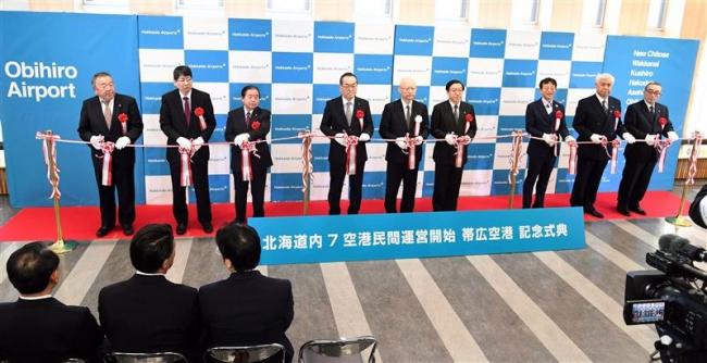 「十勝の思い受け発展」 7空港民営化 帯広空港で開始式典