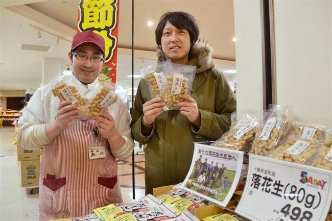 「十勝産落花生」販路拡大 ダイイチや満寿屋商店