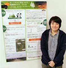 帯広畜産大吾田さん ロードキルの研究ポスター最優秀賞