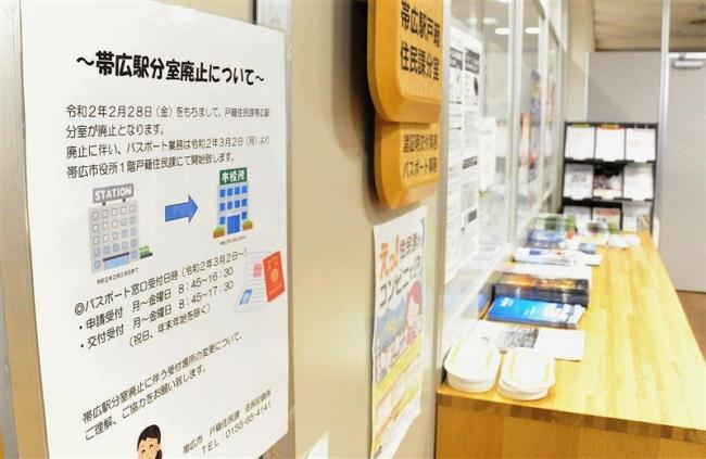 帯広駅戸籍住民課分室が今月末で廃止
