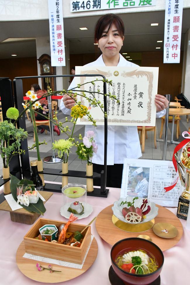 十勝産の創作料理、小山さん最優秀 帯広調理師専門学校の卒業コンクール