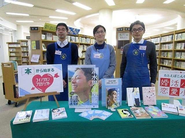 本で婚活応援 清水町図書館に展示コーナー