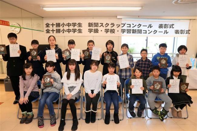 入賞の子どもたちを表彰 学校学習新聞コンとスクラップコン