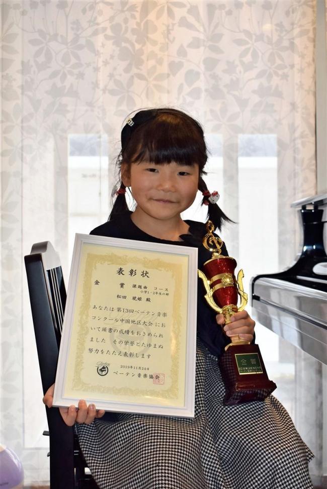 幕別白人小1年の松田琥姫さん、ベーテン音楽コン中国地区大会で金賞