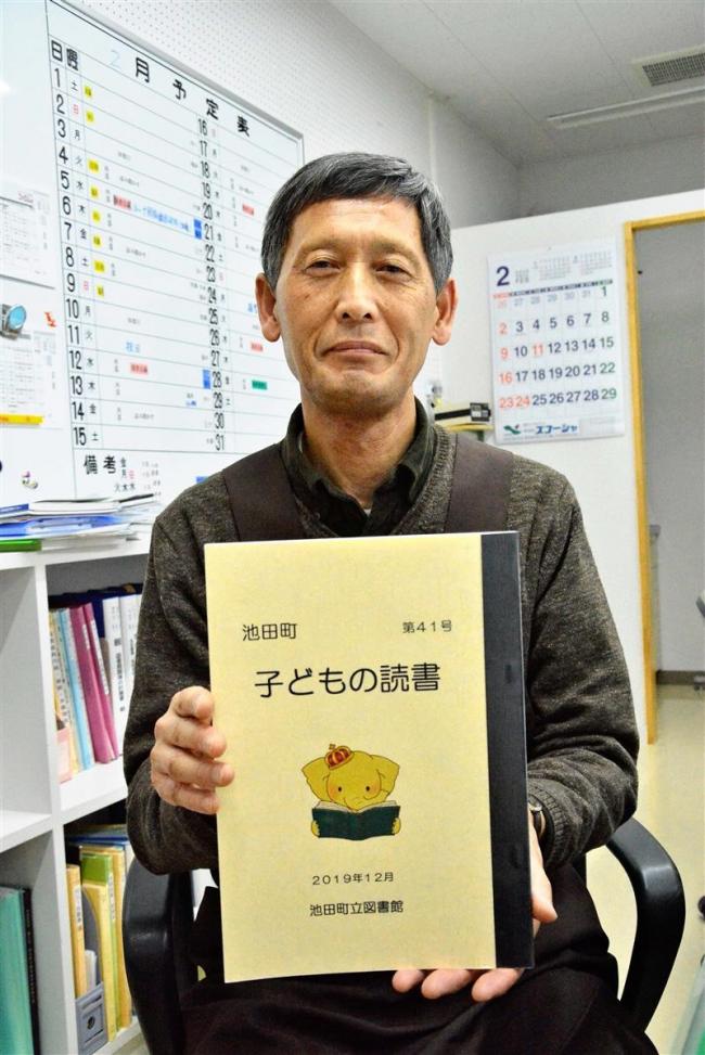 読書感想文・画の「子どもの読書」発行 池田町図書館