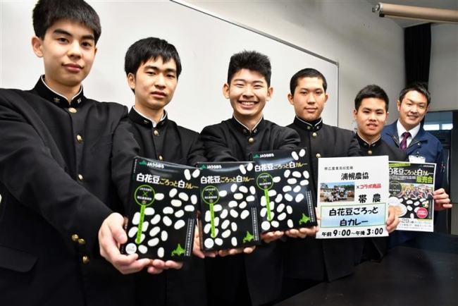 帯農高生が白花豆のカレー開発 29日に販売会