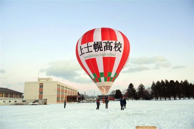 遠景近景(9)「上士幌高校熱気球部」