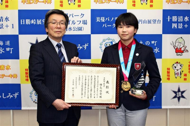 アイスホッケー日本代表梅森さんに町長賞 清水