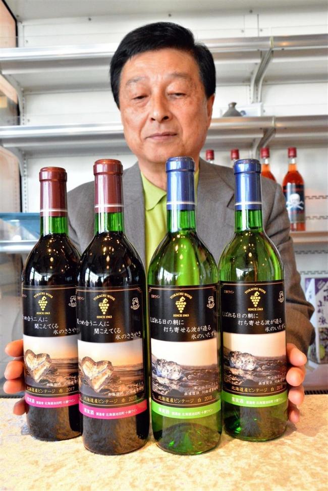 ジュエリーアイスラベルの十勝ワイン発売