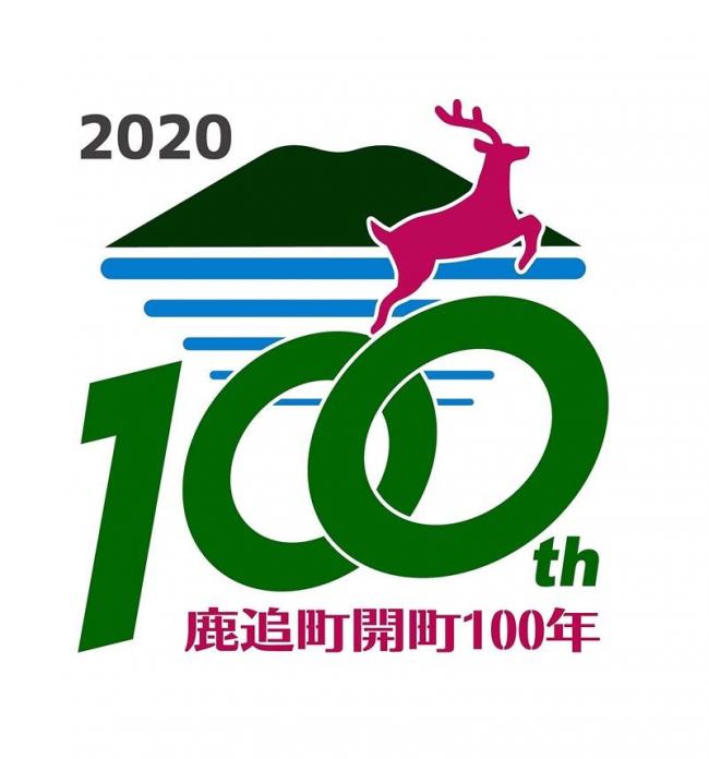 開町100年ロゴマーク決定 鹿追