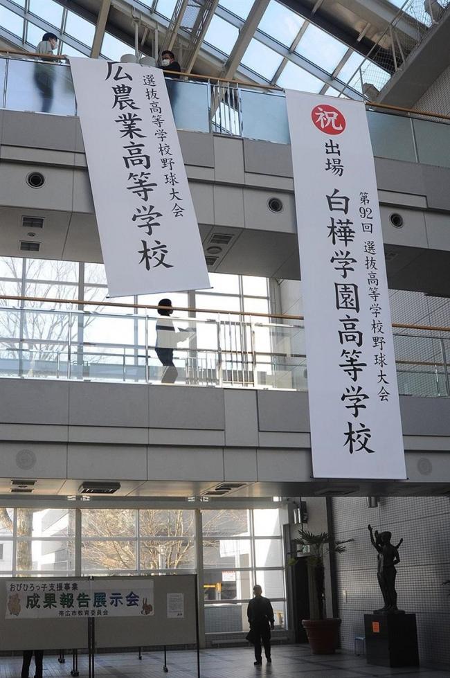 センバツ中止で帯広市役所の懸垂幕を撤去