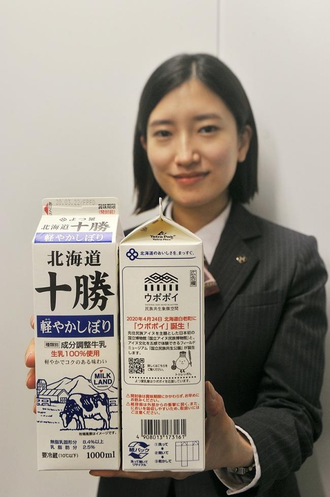 ウポポイPR牛乳を発売 よつ葉乳業