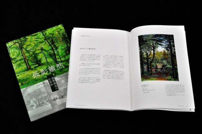 故和多田進さんの連載が1冊に 「孤影簫然 能勢眞美の生涯抄」発刊