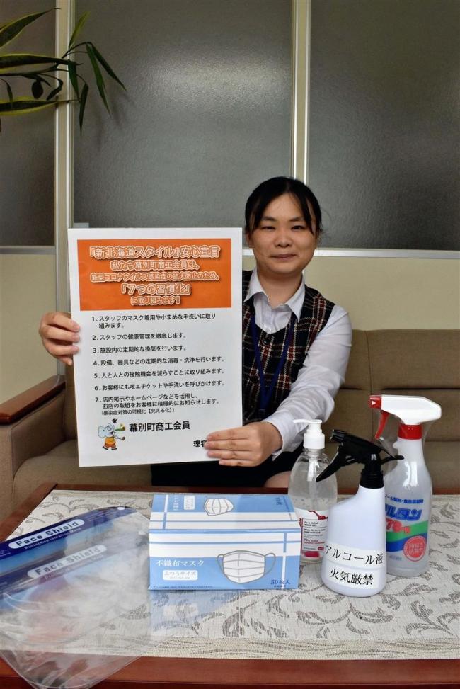 消費者に安心を 幕別町商工会が「新北海道宣言」