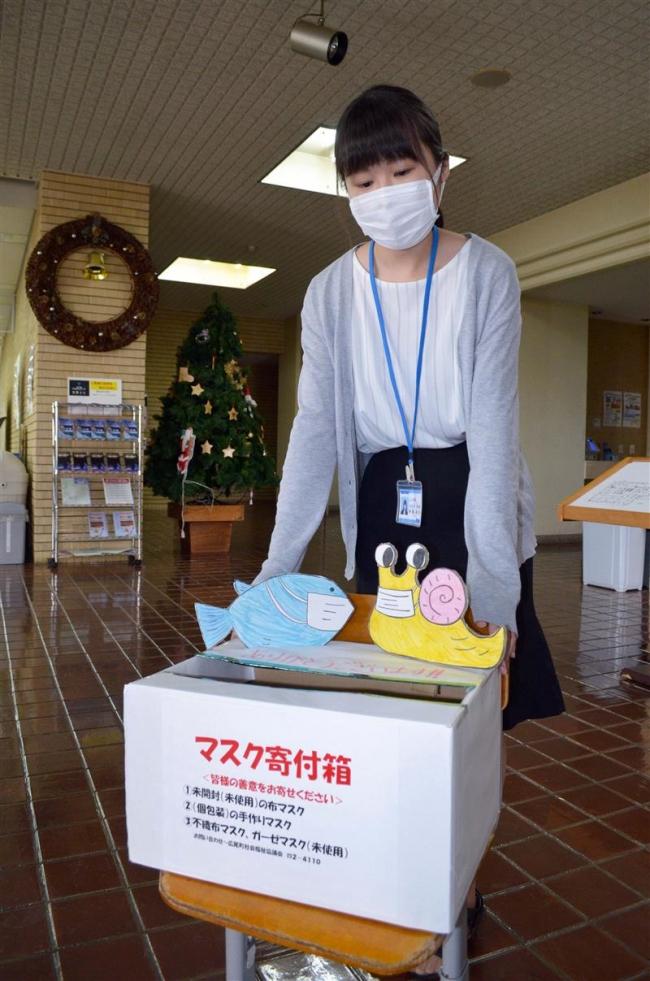マスク寄付箱を設置 広尾町社協
