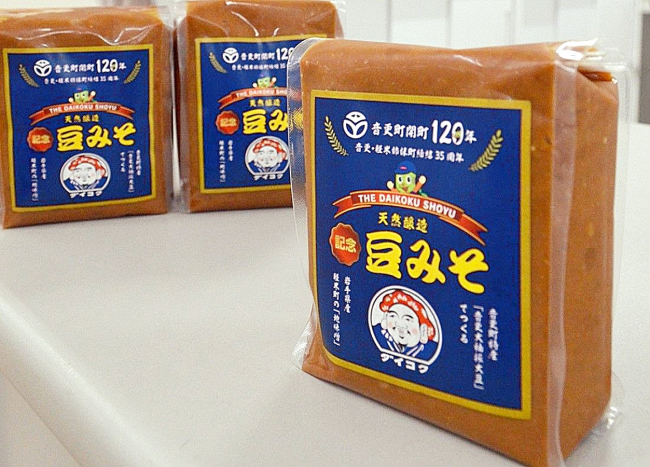 音更 町物産協会が豆みそを追加で販売