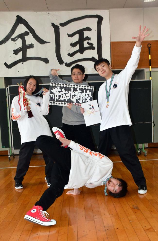 帯北高ブレイクダンス部 東日本大会で初出場3位「子どもに面白さ伝えたい」