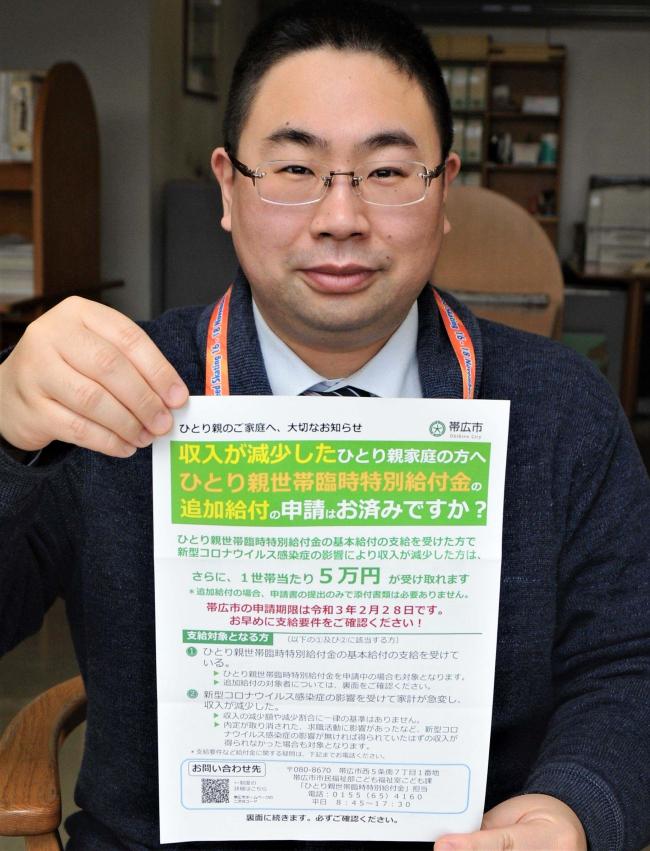 ひとり親世帯給付金 申請期限迫る 帯広市 800世帯が未申請