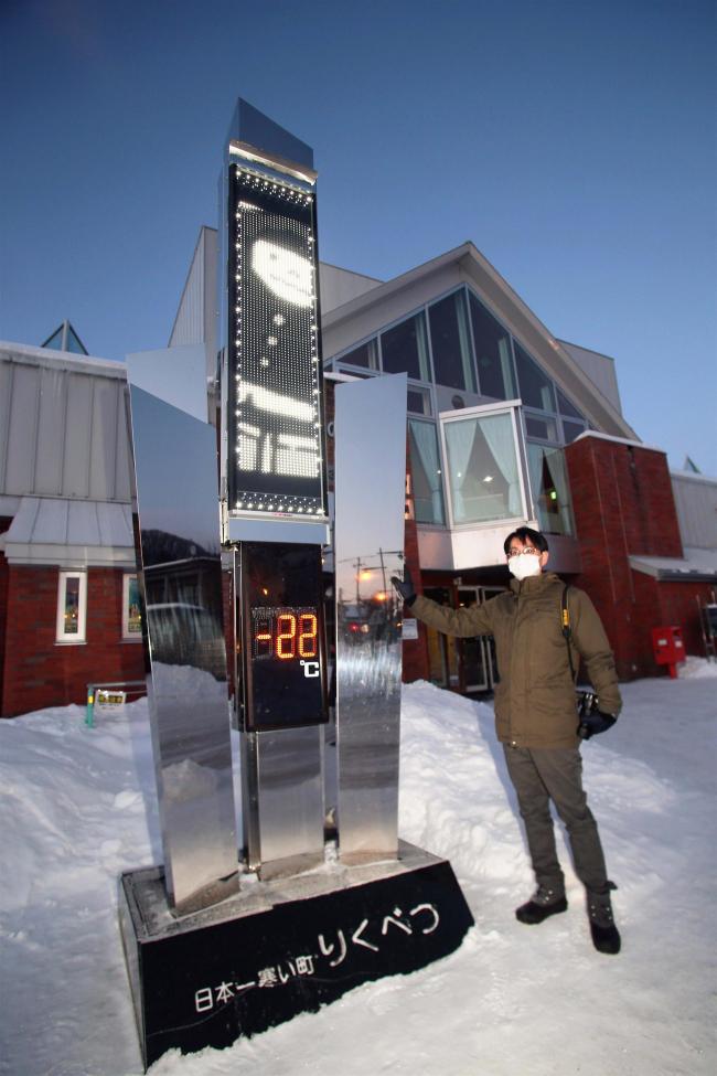 氷点下35度まで表示できる温度計 陸別がモニュメント更新