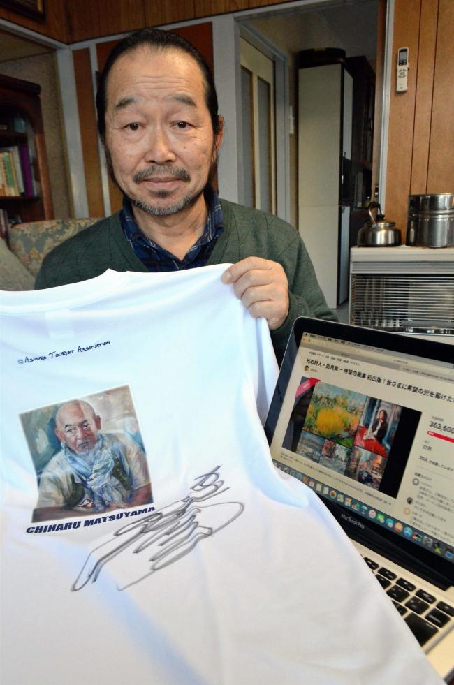 画家の由良さんがCFで画集出版へ 池田