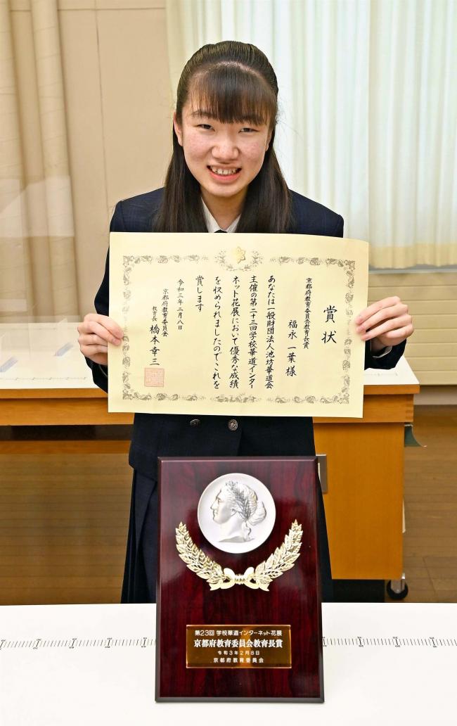 帯南商高の福永さん、学校華道インターネット花展で初出品優秀賞